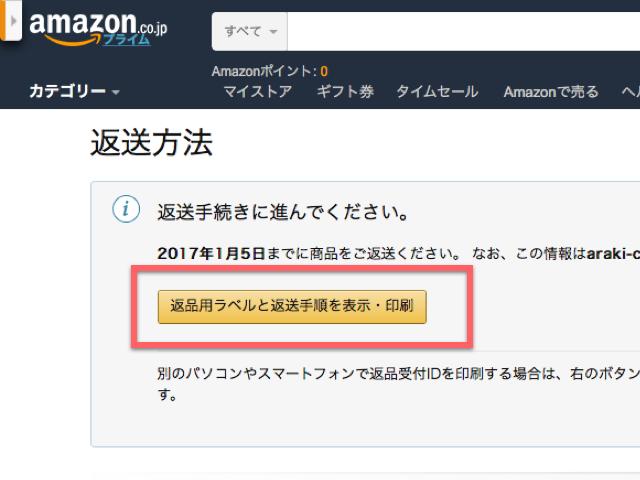 Amazon 返金 いつ