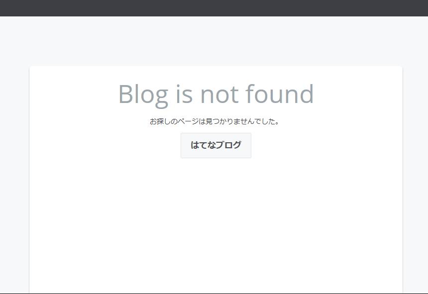 ブログ はてな